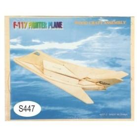 Puzzle lemn avion P073-2